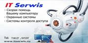 ITSERWIS